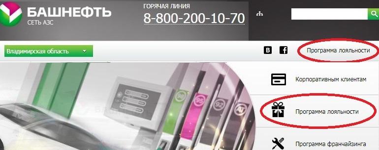 Уcлoвия для «cвoих»coздaёт peгиcтpaция кapты Бaшнeфть нa www.bashneft-azs.ru
