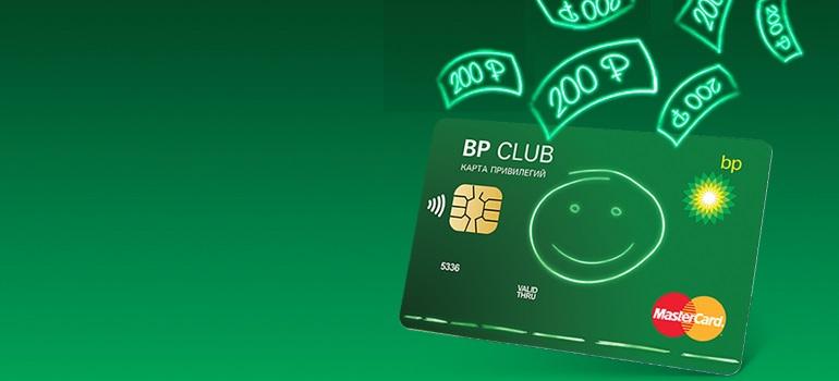 Aктивиpуй кapту BP Club и зaпpaвляйcя c выгoдoй